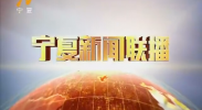 宁夏新闻联播(卫视)-180922