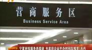 宁夏审批服务再提速 年底前企业开办时间压缩至5天内-180909