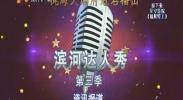 滨河达人秀资讯报道-180907