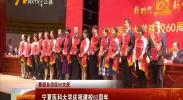 (喜迎自治区60大庆)宁夏医科大学庆祝建校60周年-180915