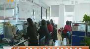宁夏深化职称改革又出新举措-180901