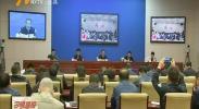 全区森林草原防灭火工作电视电话会议在银川召开-180928