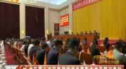 全区第八次民族团结进步表彰大会在银川举行-180914