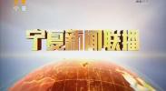 宁夏新闻联播-180919