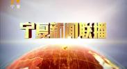 宁夏新闻联播(卫视)-180927