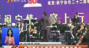厦门爱乐乐团在闽宁镇慰问演出-180923