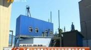 石嘴山治理煤化工企业污染问题初见成效-180906