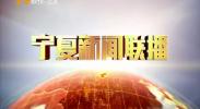 宁夏新闻联播-180909
