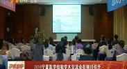 2018宁夏医学检验学术交流会在银川召开-180915