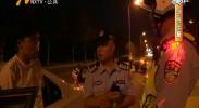 鸿胜出警:无证驾驶 路遇检查就 想跑-180914