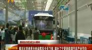 (喜迎自治区成立60周年)银川比亚迪首台电动客车今天下线 填补了宁夏新能源汽车产业空白-180918