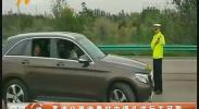 高速公路收费站内调头逆行不可取-180907