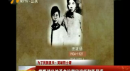 (为了民族复兴 英雄烈士谱)慷慨就义的革命伉俪田波扬和陈昌甫-180911