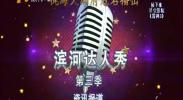 滨河达人秀 第三季 资讯报道-180912