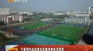 宁夏明年起设置全民健身教练员职称-180912