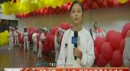 4G直播:迎大庆 探班志愿服务气球组-180914