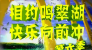 快乐向前冲-180909
