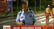 鸿胜出警:连夜施划道路标线 疏堵保畅-180903