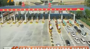 宁夏京藏 银昆高速公路升级扩容工程完成 通行能力提升-180910