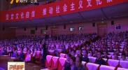 """""""颂歌唱宁夏 共筑中国梦""""全区群众合唱比赛举行颁奖晚会-180914"""
