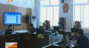 (决战决胜基本解决执行难)责任制担当使吴忠两级法院司法审判公信力明显提升-180901