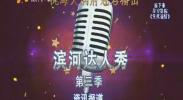 滨河达人秀资讯报道-180917