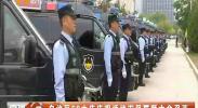 自治区60大庆庆祝活动安保誓师大会召开-180914