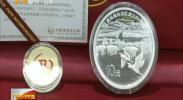 央行发行宁夏回族自治区成立60周年金银纪念币-180924