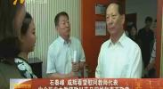 石泰峰咸辉看望慰问教师代表 向全区广大教师致以节日问候和崇高敬意-180910