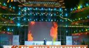 """青铜峡:""""情满中秋夜 月圆黄河楼""""中秋晚会浓情上演-180926"""