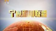 宁夏新闻联播(卫视)-180917