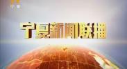 宁夏新闻联播(卫视)-180928