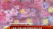 (热烈庆祝宁夏回族自治区成立60周年)八旬老人手绘60朵牡丹庆祝自治区60大庆-180923
