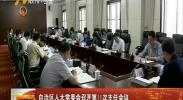 自治区人大常委会召开第11次主任会议-180909