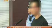 """震慑""""老赖""""拒执罪庭审被""""围观""""-180913"""