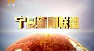 宁夏新闻联播(卫视)-180909