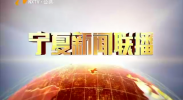 宁夏新闻联播-180914