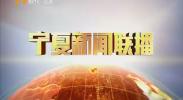 宁夏新闻联播-180901