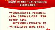 中共中央 全国人大常委会 国务院 全国政协 中央军委关于祝宁夏回族自治区成立60周年的贺电-180920
