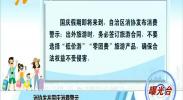 曝光台:消协发布国庆消费警示-180929