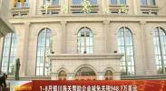 1-8月银川海关帮助企业减免关税948.7万美元 -180906