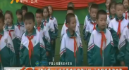 大庆开幕式彩排倒计时 记者探班表演方阵-180917