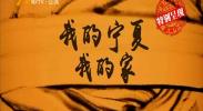 (喜迎自治区60大庆.我的宁夏我的家)固原秋来风景异-180918