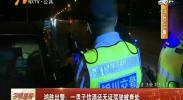 鸿胜出警:一男子饮酒还无证驾驶被查处-180906