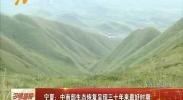 宁夏:中南部生态恢复呈现三十年来最好时期-180906