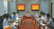 自治区党委组织部召开巡视整改专题民主生活会-180904