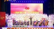 全区群众合唱比赛暨颁奖晚会举办-180914