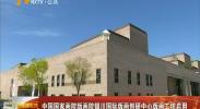 中国国家画院版画院银川国际版画创研中心版画工坊启用-180905