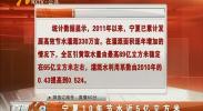 宁夏10年节水近5亿立方米-180907