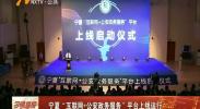 """宁夏""""互联网+公安政务服务""""平台上线运行-180912"""